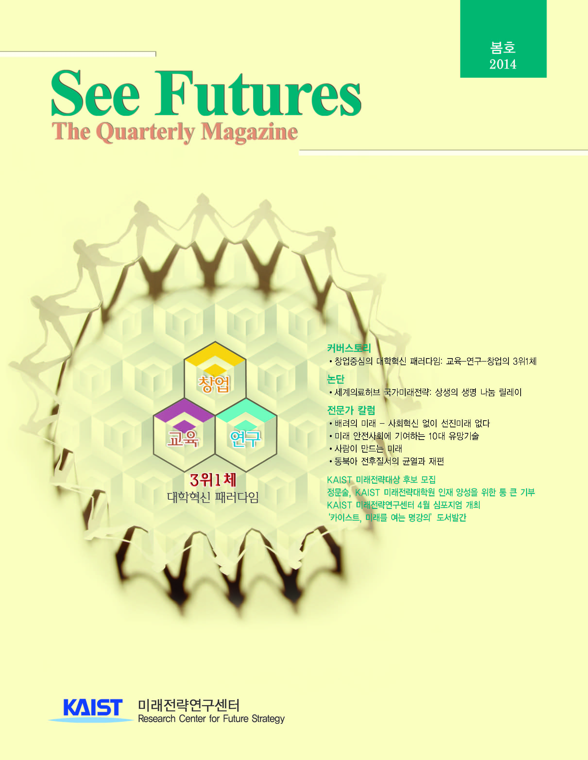 See Futures Spring 2014 (제 2호)