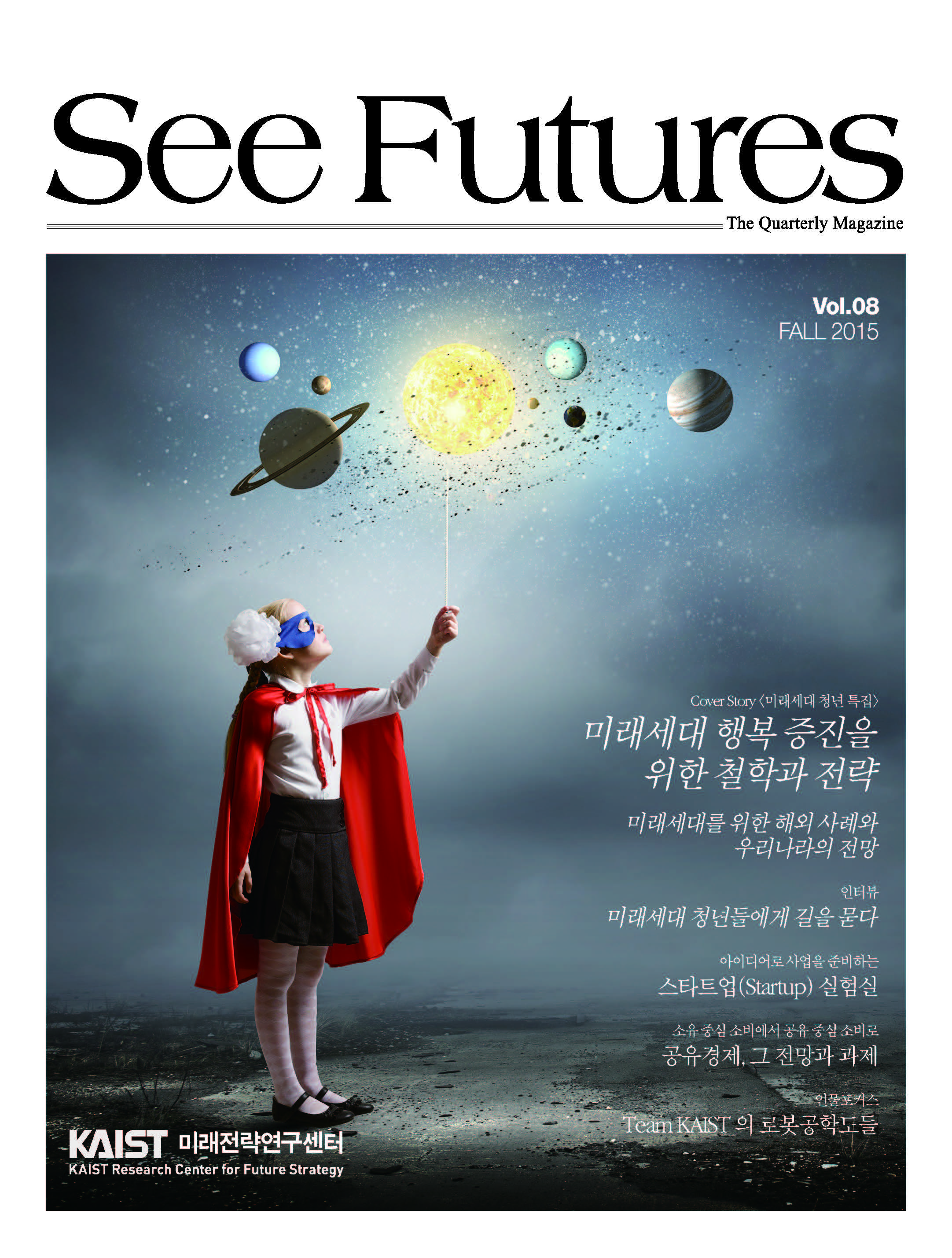 See Futures Fall 2015 (제 8호)