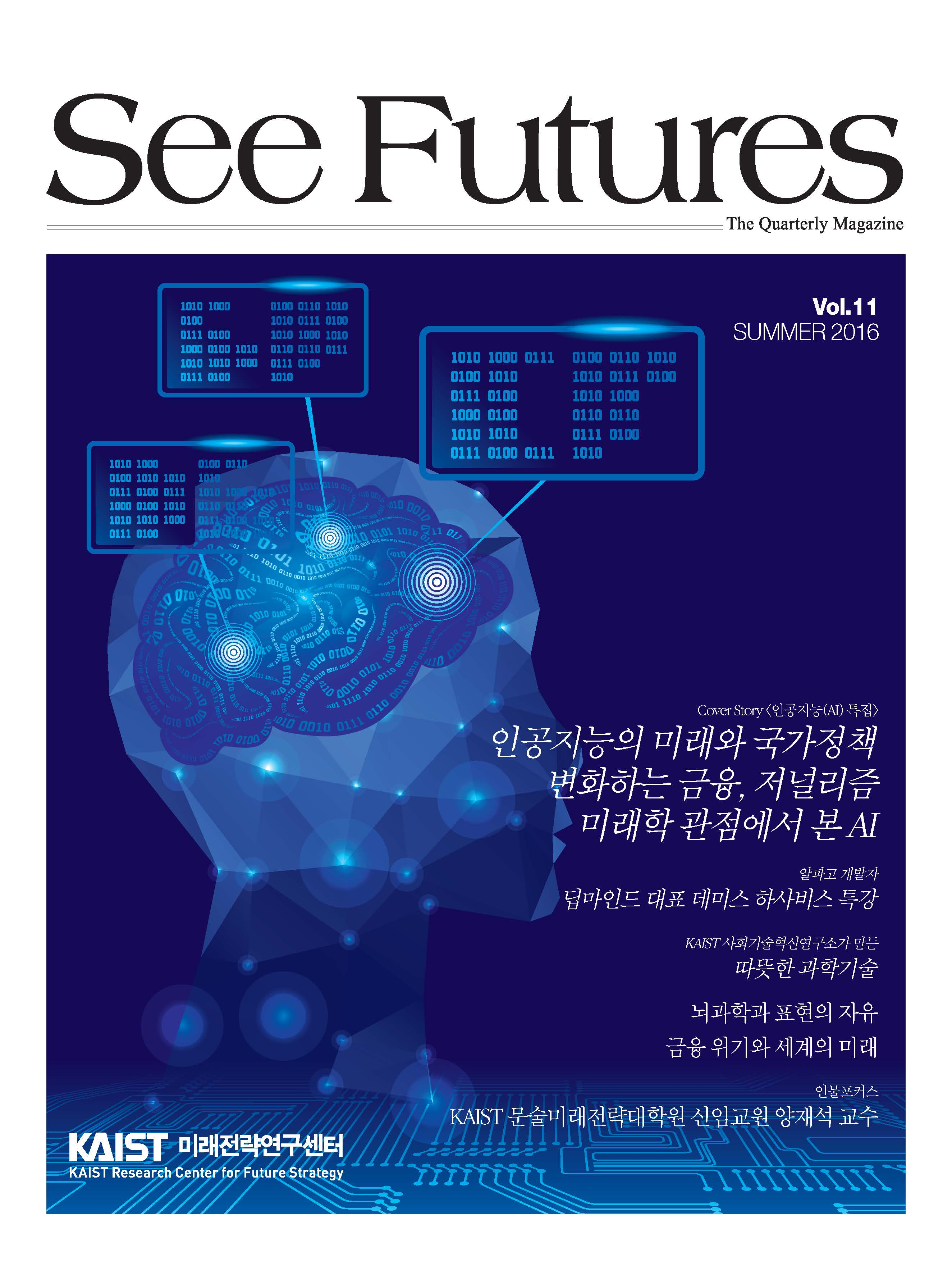 See Futures SUMMER 2016 (제 11호)