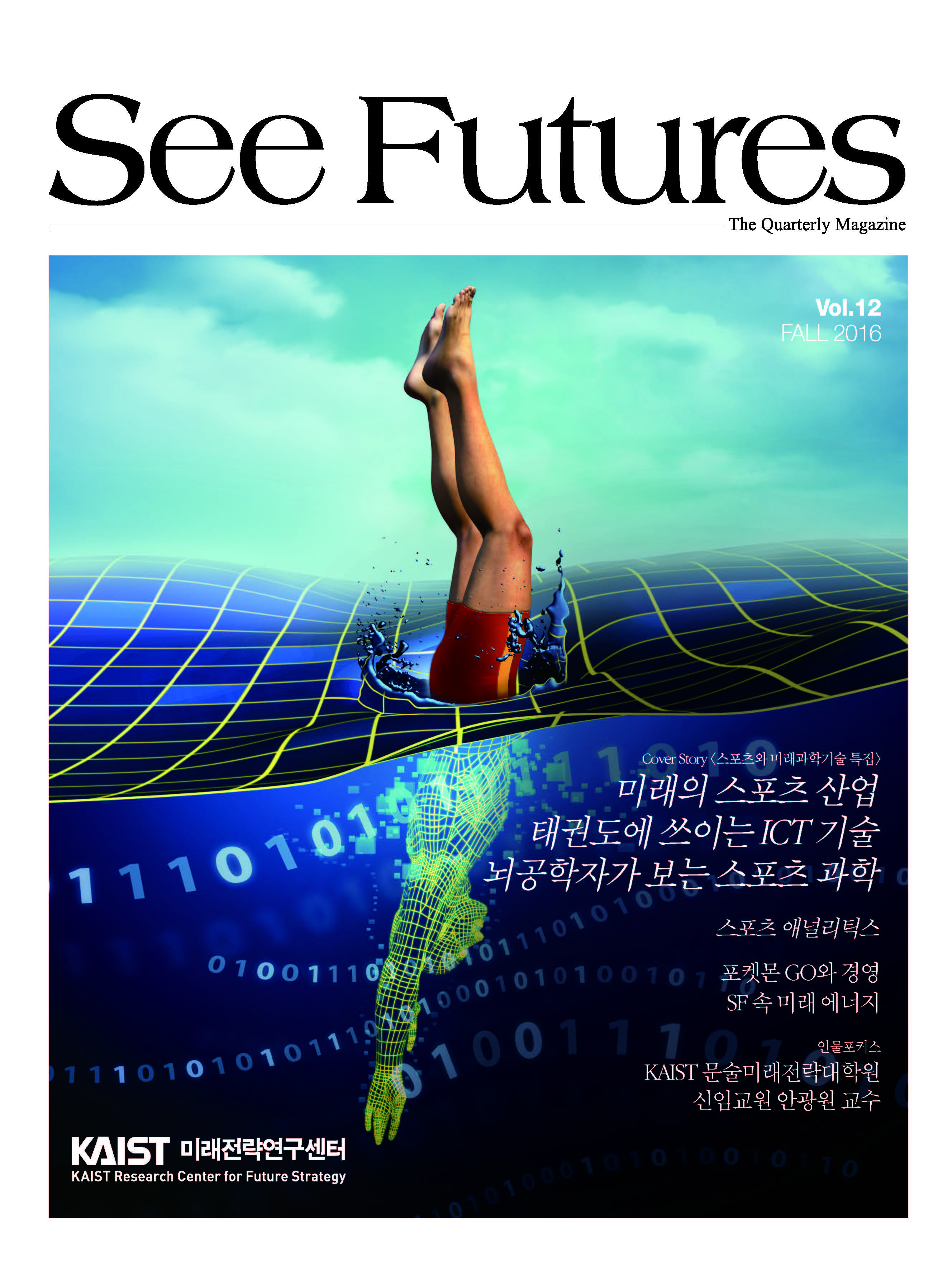 See Futures FALL 2016 (제 12호)