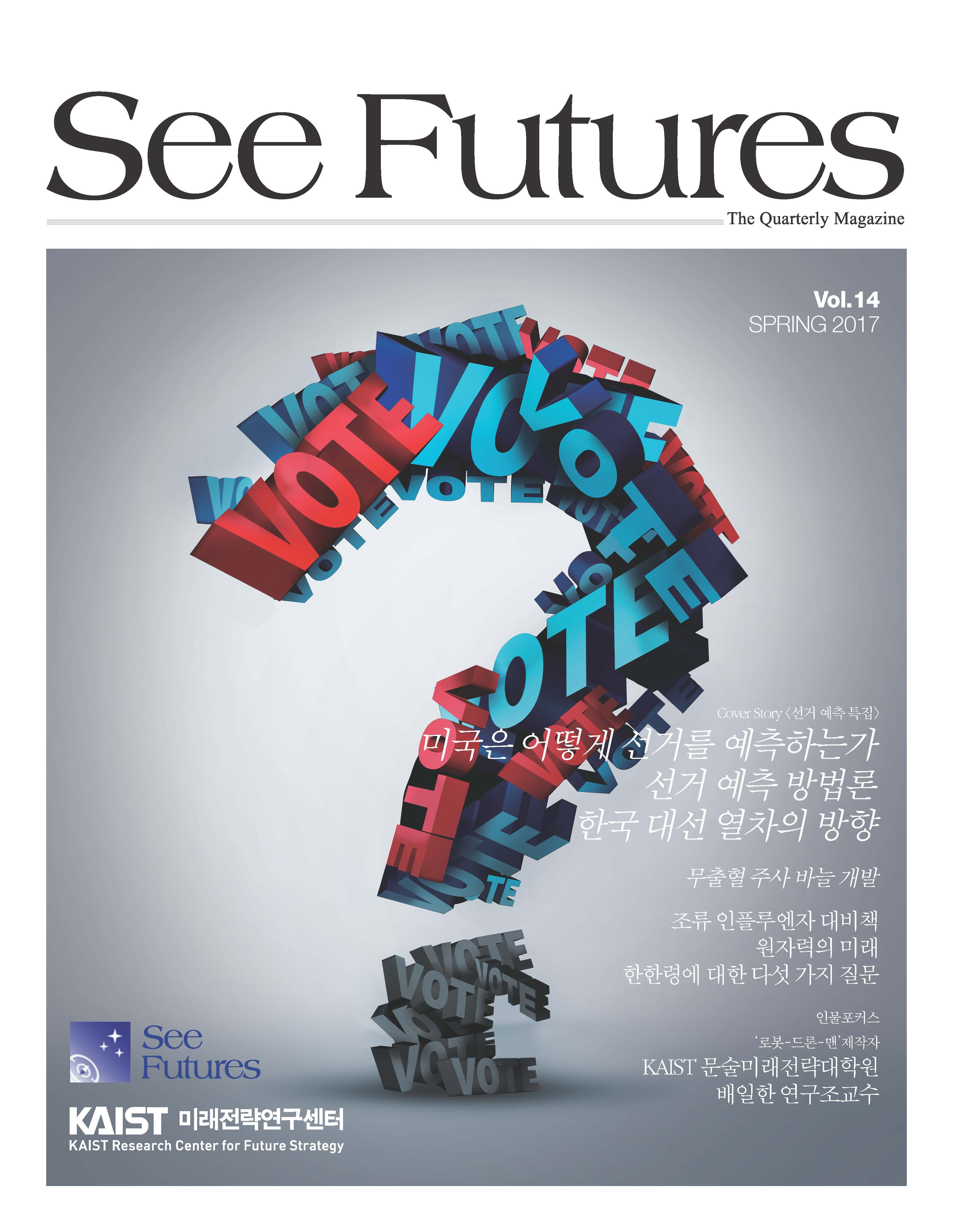 See Futures SPRING 2017 (제 14호)